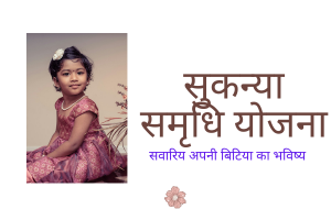 Post office Sukanya Samriddhi Yojana