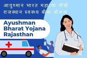 Ayushman Bharat Yojana Rajasthan